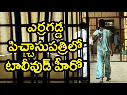 Tollywood Actor Uday Kiran at Erragadda Mental Hospital