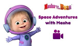 Masha and the Bear ✨Space Adventures with Masha🚀 NEW Collection of songs for kids!