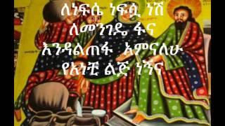 Ethiopian Orthodox tewahedo mezmur by dn. mindaye birihanu
