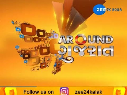 Top News from around Gujarat |20-10-2018| Zee 24 Kalak
