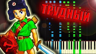 ZELDA MUSIC but it sounds RUSSIAN
