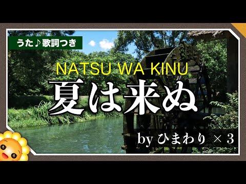 唱歌【夏は来ぬ】byひまわり×3/歌詞付き|NATSU WA KINU |Summer Came