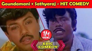 Goundamani Sathyaraj Comedy | Goundamani Full Comedy | R. Sunderrajan | Thirumathi Palanisamy Comedy