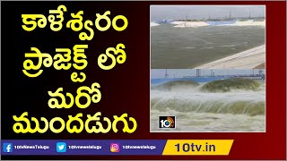 Kaleshwaram Project 8th Package 3rd Motor Trail Run | Karimnagar  News