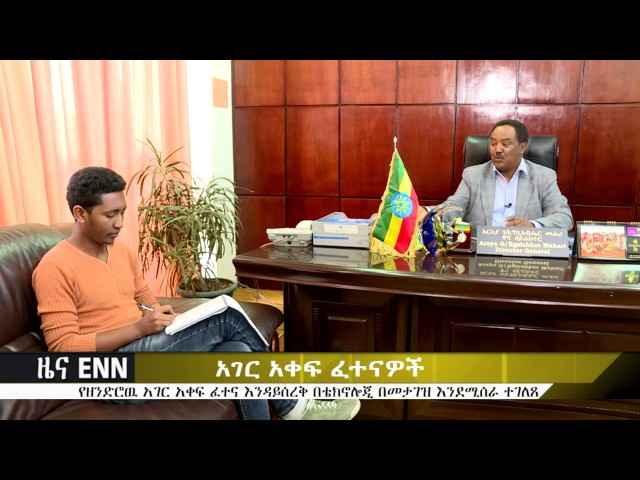 Ethiopia: Agency to use technology to prevent National exam stealing - ENN News