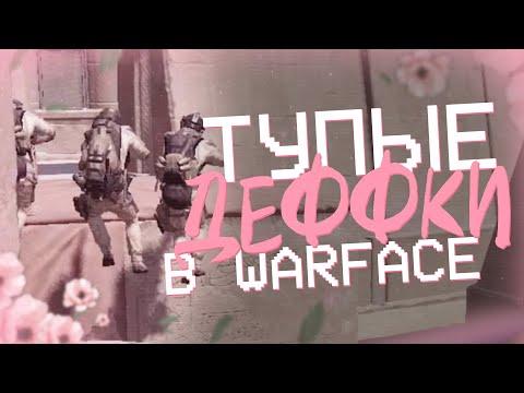 Тупые деффки играют в Warface