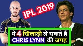 IPL 2019 : ये 4 विदेशी खिलाड़ी KKR के बल्लेबाज Chris Lynn के वापस लौटने पे ले सकते हैं उनकी जगह ||