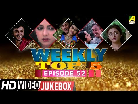 Weekly Top 5 Songs | Episode 52 | Bengali Movie Songs 2018