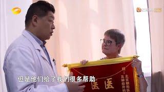 《生机无限》20180514期:外国人在北京 Life Unlimited【芒果TV精选频道】