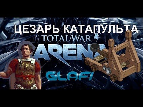 Total War: Arena - Цезарь гайд катапульта (TWA)