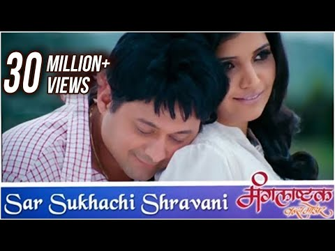 Sar Sukhachi Shravani - Romantic Song - Mangalashtak Once More...