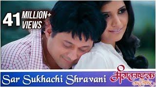 सर सुखाची श्रावणी   Sar Sukhachi Shravani   Romantic Song   Mangalashtak Once More   Abhijeet, Bela