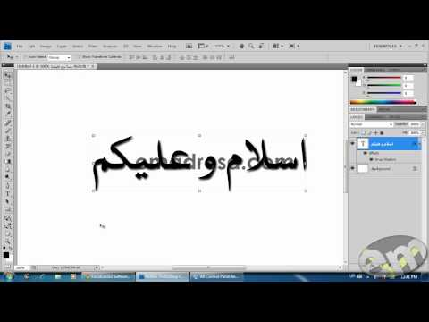 Writing Urdu in Photoshop Without INPAGE URDU with emadresa.com