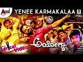 Ayogya   Yenee Karmakalaa   Lyrical Video 2018   Sathish Ninasam   Sunil (SaReGaMaPa)   Arjun Janya