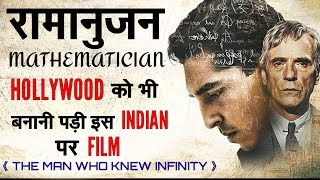 THE MAN WHO KNEW INFINITY HINDI EXPLANATION