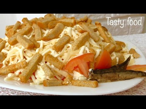 Салат со Шпротами это вкусно, быстро и просто!