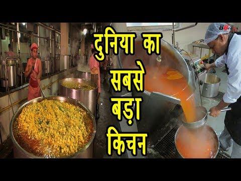 भारत में है दुनिया का सबसे बड़ा किचन, मुफ्त में 100 या हजार नहीं लाखों लोग खाते हैं यहां...