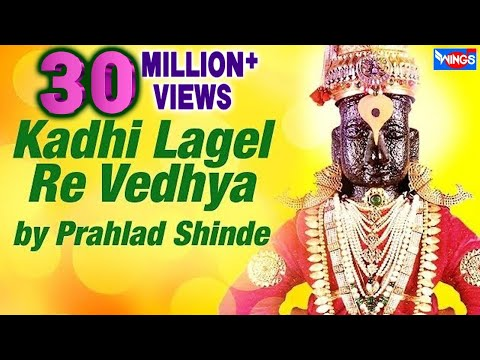 Kadhi Lagel Re Vedhya by Pralhad Shinde ( Marathi Full Songs...