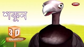 Vulture Rhyme in Bengali | বাংলা গান | Bengali Rhymes For Kids | 3D Bird Songs in Bengali | Poems