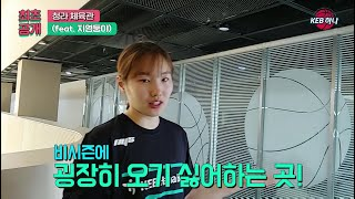 KEB하나은행 여자농구단은 어디서 훈련할까? 청라체육관 대공개! (feat. 지염둥이 김지영)