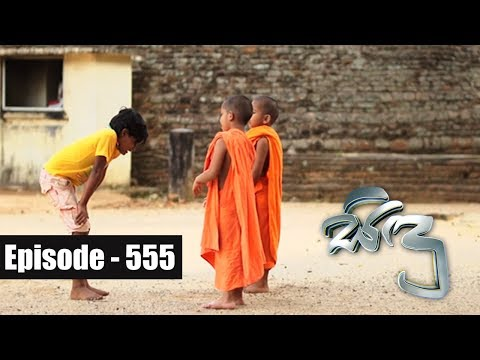 Sidu | Episode 555 21st September 2018