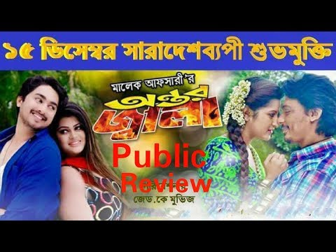 Antar Jala movie | Public Review | Celebrity Opinion | Pori Moni | Zayed Khan | Bangla Movie 2017