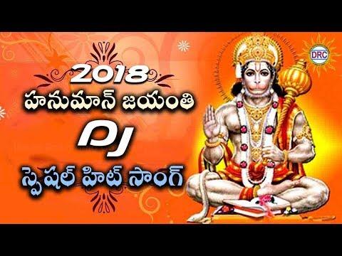 Hanuman Jayanthi Special 2018 Dj Song Lord Hanuman Songs    Disco Recoding Company