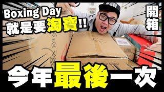 【開箱】Boxing Day 就是要淘寶!今年最後一次啦~