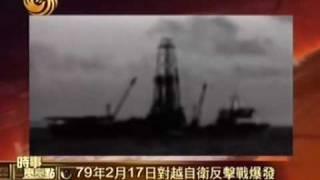 凤凰卫视对越自卫还击作战30周年专辑 1
