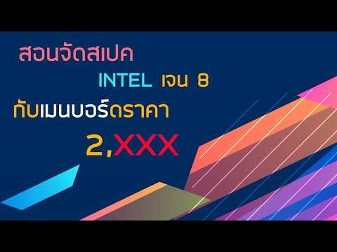 สอนจัดสเปคคอม จับคู่ CPU INTEL เจน 8 กับ เมนบอร์ด ราคา 2,XXX จัดยังไงให้เข้ากัน ใส่ i7-8700K ได้ไหม