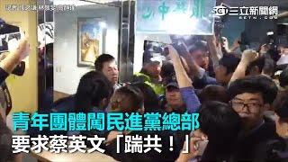 青年團體闖民進黨總部 要求蔡英文「踹共!」