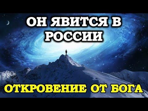 ПРОРОЧЕСТВО о будущем правителе МИРА. ОН явится в РОССИИ, Он же МАХДИ.