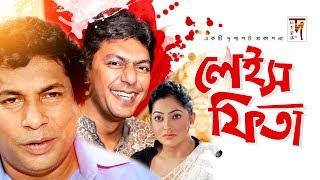 Bangla Comedy Drama | Laise Fita | ft Mosharraf Karim, Chanchal Chowdhury, Nipun | 2018