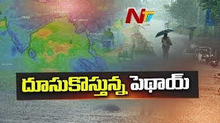 Cyclone Phethai May Hit Andhra Pradesh By Monday | NTV