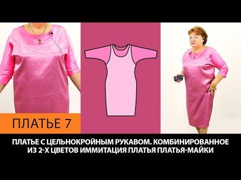 Платье майка имитация комбинированное из двух видов ткани с цельнокроеным рукавом Выкройка Платье 7