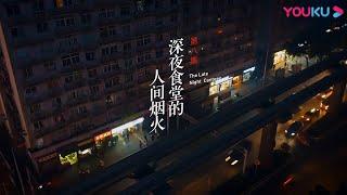 深夜食堂 中国版 第31話