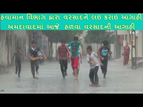 Sporadic rain in south Gujarat, Ahmedabad may get rain today: IMD | Vtv News