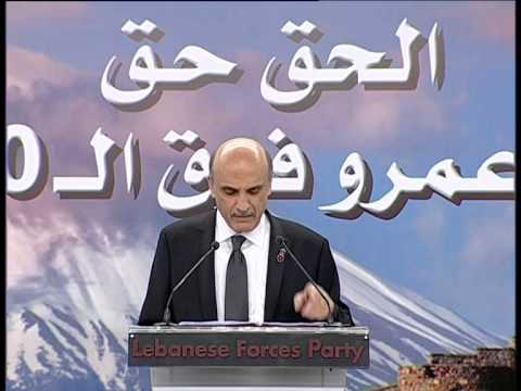 Samir Geagea speech during the centennial event of the Armenian Genocide - Mehrab