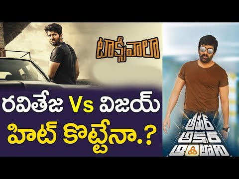 Mass Maharaj Raviteja Vs Vijay Deverakonda | Ravitejs's Amar Akbar Antony Movie News | Srinu Vaitla