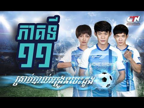 រឿង គ្រាប់បាល់អង្រួនបេះដូង ភាគទី១១ / A Heart Shaken Gold / Khmer Drama Ep11