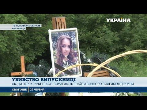 Трасу міжнародного значення перекрили у Тернопільській області
