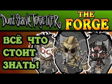 Don't Starve Together - The Forge - Всё. что стоит знать!
