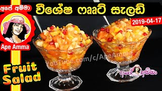 Special Fruit Salad by Apé Amma