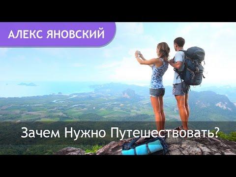 Путешествия. Зачем Нужно Путешествовать? Путешествия И Бизнес.