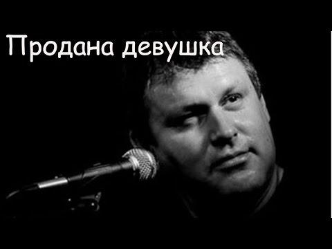 Черный Лукич - Продана девушка