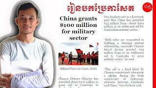 China Aid to Cambodia 2018 | China grants $100 million for military sector | OnnRathy