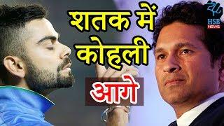 ये लो Virat Kohli ने तोड़ा Sachin की Century का Record