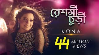 Bangla new song | Reshmi Churi | KONA Video