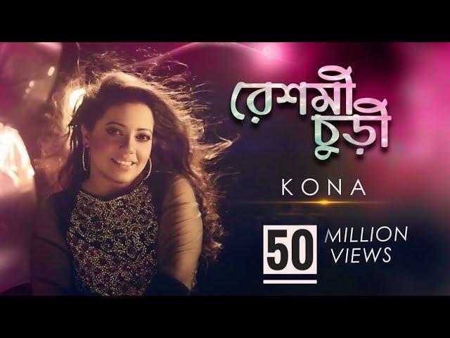 Reshmi Churi | রেশমী চুড়ী | KONA | Bangla new song thumbnail