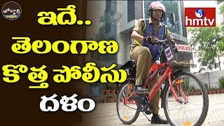 Hyderabad Police to Patrol using Bicycles | Jordar News | hmtv